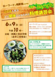 子供も喜ぶ より健康になるための料理講習会 @ 沖縄三育小学校 | 北中城村 | 沖縄県 | 日本