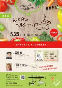 元気な人はこれを食べていた! @ 入間川キリスト教会 | 狭山市 | 埼玉県 | 日本