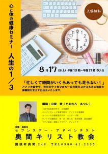 心と体の健康セミナー @ 奥間キリスト教会 | 国頭村 | 沖縄県 | 日本