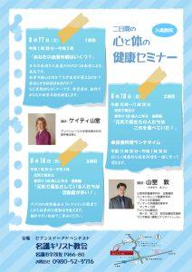 あなたの血管年齢はいくつ? @ 名護キリスト教会 | 名護市 | 沖縄県 | 日本