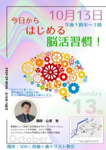 今日からはじめる脳活習慣! 台風による中止のお知らせ @ 三育袖ヶ浦教会 | 袖ケ浦市 | 千葉県 | 日本