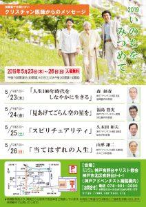 人生100年時代をしなやかに生きる @ 神戸有野台教会 | 神戸市 | 兵庫県 | 日本