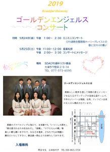 ゴールデンエンジェルスコンサート @ びわ湖キリスト教会 | 大津市 | 滋賀県 | 日本