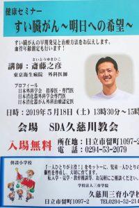 すい臓がん〜明日への希望〜 @ 久慈川教会 | 日立市 | 茨城県 | 日本