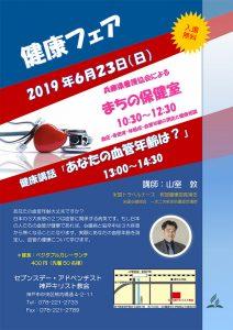 あなたの血管年齢は? @ 神戸キリスト教会 | 神戸市 | 兵庫県 | 日本