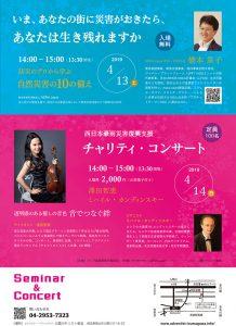 防災のプロから学ぶ「防災セミナー」 @ 入間川教会 | 狭山市 | 埼玉県 | 日本