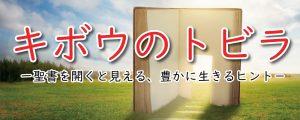 キボウのトビラ @ AMC時の森教会 | 西原町 | 沖縄県 | 日本