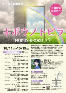 キリスト、動きます! @ 立川キリスト教会 | 立川市 | 東京都 | 日本