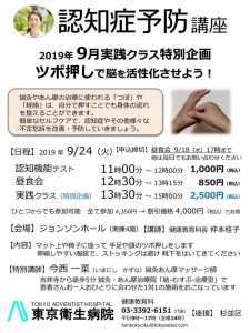 認知症予防講座 @ 東京衛生病院 | 杉並区 | 東京都 | 日本