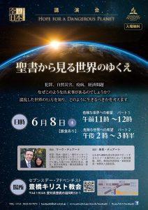 危険な世界への希望      パート1 @ 豊橋教会 | 安中市 | 群馬県 | 日本