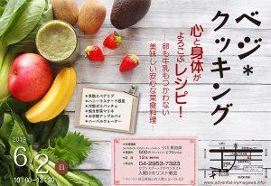 心と身体がよろこぶレシピ! @ 入間川キリスト教会 | 狭山市 | 埼玉県 | 日本