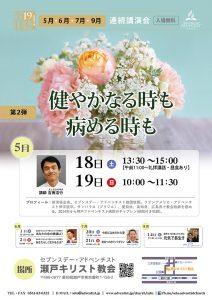 健やかなる時も病める時も @ 瀬戸教会 | 瀬戸市 | 愛知県 | 日本