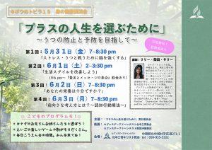 ストレス・うつと戦うために脳を強くする @ 北中三育教会 | 北中城村 | 沖縄県 | 日本