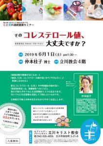 心と体の連続健康セミナー「脂質異常症」 @ 立川教会 | 立川市 | 東京都 | 日本