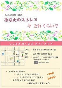 あなたのストレス今どれくらい? @ 宮崎キリスト教会 | 宮崎市 | 宮崎県 | 日本