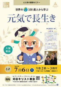 世界の100歳人から学ぶ 元気で長生き @ 刈谷教会 | 刈谷市 | 愛知県 | 日本
