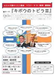 成し遂げられた世界歴史 @ 千葉キリスト教会 | 千葉市 | 千葉県 | 日本