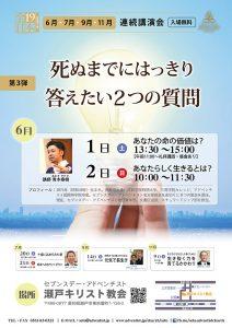 あなたの命の価値は? @ 瀬戸教会 | 瀬戸市 | 愛知県 | 日本