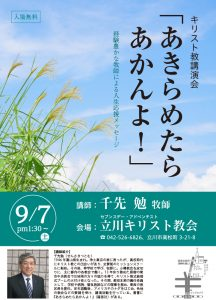 あきらめたら あかんよ! @ 立川キリスト教会 | 立川市 | 東京都 | 日本