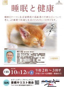 睡眠と健康講演会の台風による中止のお知らせ @ 豊橋キリスト教会 | 豊橋市 | 愛知県 | 日本