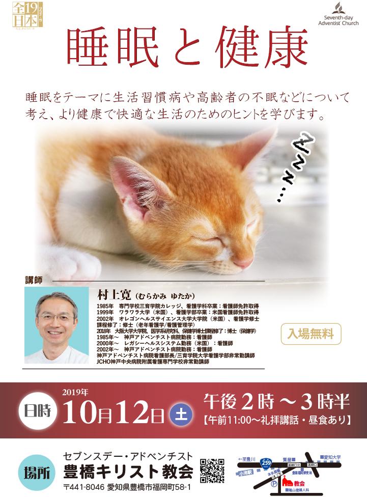睡眠と健康講演会の台風による中止のお知らせ