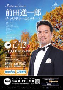 前田進一郎 チャリティーコンサート @ 瀬戸キリスト教会 | 瀬戸市 | 愛知県 | 日本