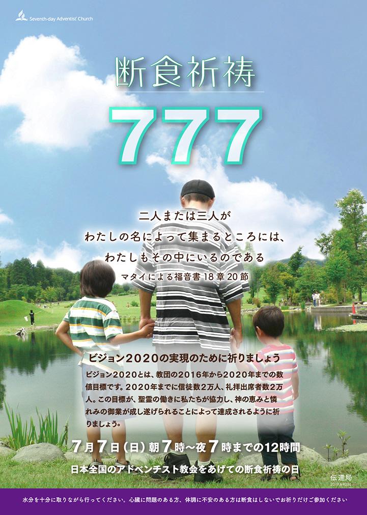 断食祈祷777
