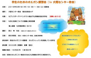 学生のためのオルガン講習会(in 大阪センター教会) @ 大阪センター教会 | 大阪市 | 大阪府 | 日本