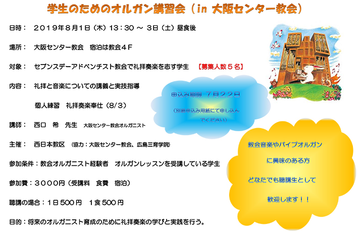 学生のためのオルガン講習会(in 大阪センター教会)