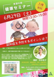 認知症を予防するポイントは @ 木更津教会 | 木更津市 | 千葉県 | 日本