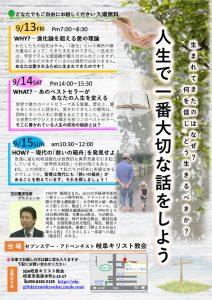WHY?-進化論を超える愛の理論 @ 岐阜キリスト教会 | 岐阜市 | 岐阜県 | 日本