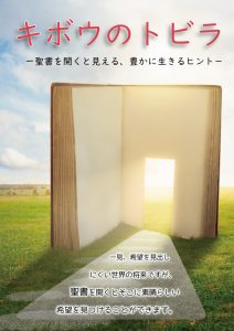 お父さんからの手紙 @ 石川キリスト教会 | うるま市 | 沖縄県 | 日本