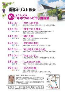 人となられた神 @ 南部キリスト教会 | 糸満市 | 沖縄県 | 日本