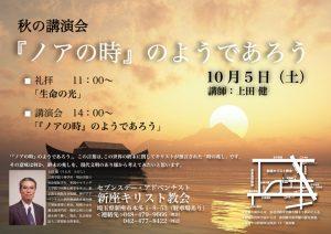 生命の光 @ 新座キリスト教会   新座市   埼玉県   日本