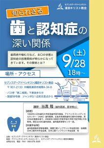 知られざる歯と認知症の関係 @ 浦添教会 | 浦添市 | 沖縄県 | 日本