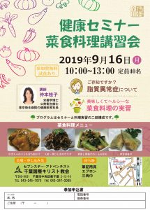 健康セミナー&菜食料理講習会 @ 千葉国際キリスト教会 | 千葉市 | 千葉県 | 日本