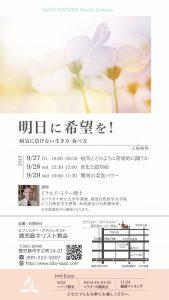 病気とどのように効果的に闘うか @ 鹿児島キリスト教会 | 鹿児島市 | 鹿児島県 | 日本