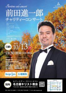 前田進一郎 チャリティーコンサート @ 名古屋教会 | 名古屋市 | 愛知県 | 日本