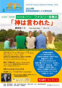 ファミリー修養会 @ 天城山荘 | 伊豆市 | 静岡県 | 日本