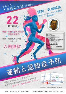 運動と認知症予防 @ 名護中央公民館 | 名護市 | 沖縄県 | 日本