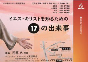 最後の晩餐とイエスの逮捕 @ 天沼教会 | 杉並区 | 東京都 | 日本