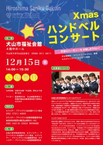 Xmasハンドベルコンサート @ 犬山市福祉会館 | 犬山市 | 愛知県 | 日本