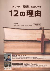 良い人に宗教は必要か? @ 鹿児島キリスト教会 | 鹿児島市 | 鹿児島県 | 日本