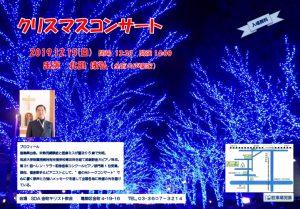 クリスマスコンサート @ 金町教会 | 葛飾区 | 東京都 | 日本