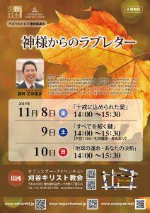 十戒に込められた愛 @ 刈谷キリスト教会 | 刈谷市 | 愛知県 | 日本