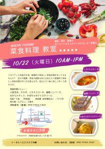 菜食料理 教室 @ 名護中央公民館 | 名護市 | 沖縄県 | 日本