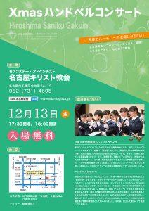 Xmasハンドベルコンサート @ 名古屋教会 | 名古屋市 | 愛知県 | 日本