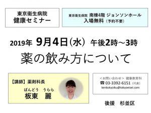 健康セミナー「薬の飲み方について」 @ 東京衛生病院 | 杉並区 | 東京都 | 日本