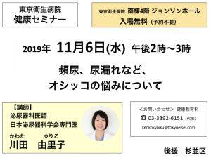 頻尿、尿漏れなど、オシッコの悩みについて @ 東京衛生病院 健康教育ホール | 杉並区 | 東京都 | 日本