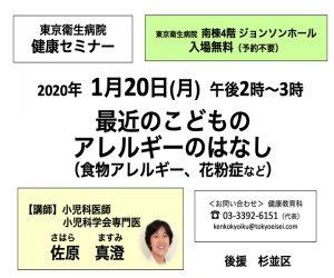 最近のこどものアレルギーのはなし(食物アレルギー、花粉症など) @ 東京衛生アドベンチスト病院 ジョンソンホール | 杉並区 | 東京都 | 日本